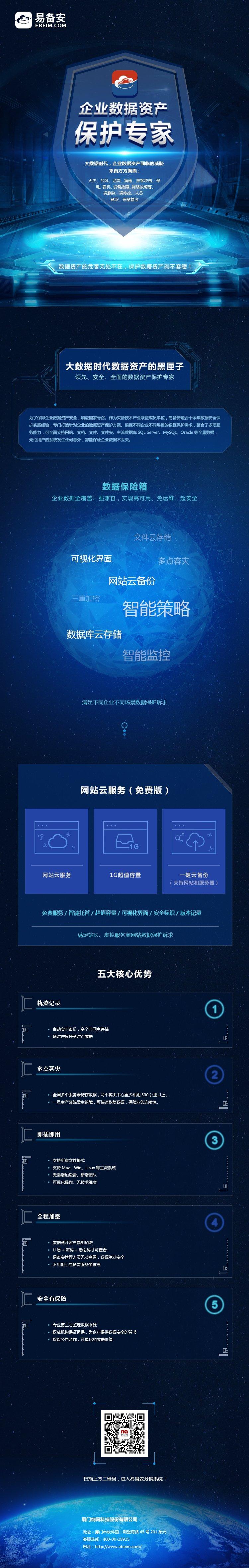 易备安网站云服务图片